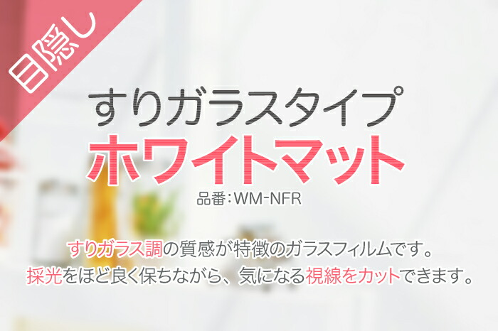 WM-NFRホワイトマット_キャッチ画像