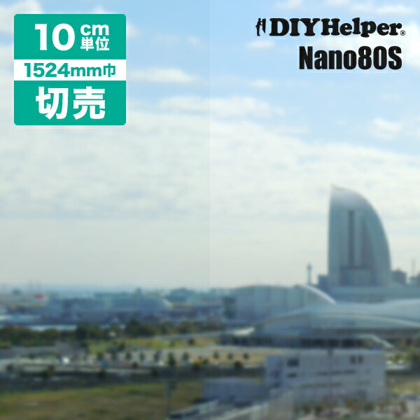 Nano80S【1524mm幅切売り】