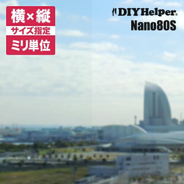 Nano80S【オーダーカット】