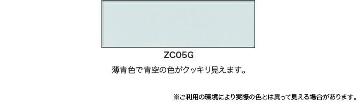 レフテルZC05GとZC06T色見本