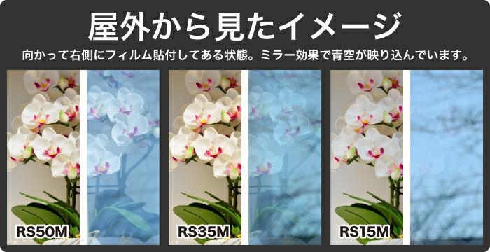 RS反射イメージ