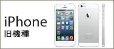 iPhone 旧機種