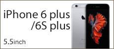 iPhone6 Plus/iPhone6S Plus