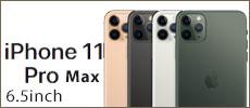 iPhone11 Pro/6.5インチ