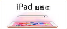 iPad 旧機種