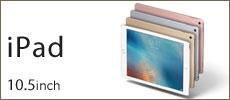 iPad Pro/10.5インチ(2017)