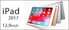 iPad Pro/12.9インチ(2017)