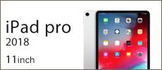 iPad Pro/11インチ(2018)