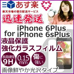 MH-IP6SPFG15
