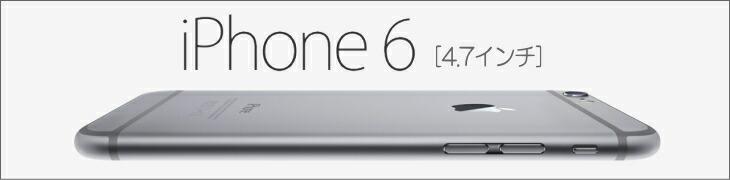 iPhone6[4.7インチ]専用 ケース タイトル