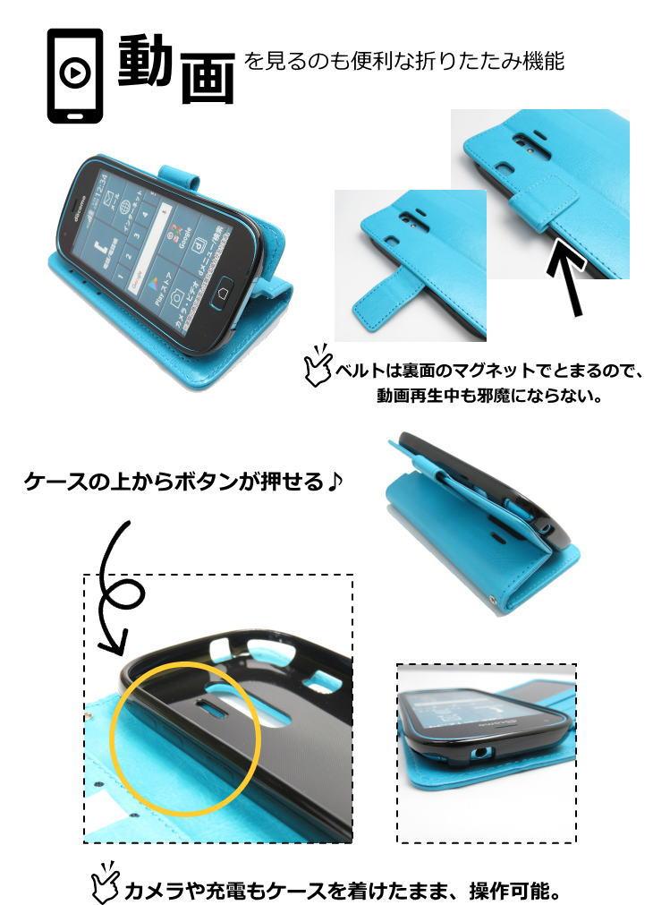 らくらくスマートフォン4 F-04J ケースポーチ