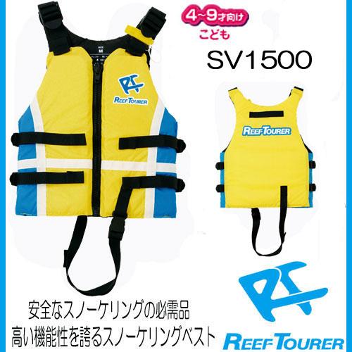 SV-1500 リーフツアラー (ReefTourer) 子供用 シュノーケリングベスト