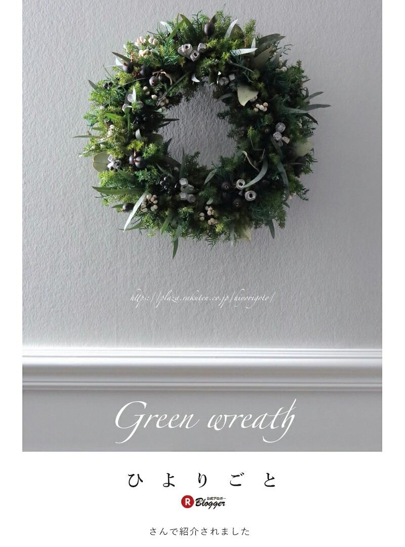 ひよりごと クリスマス リース 楽天 ブログ