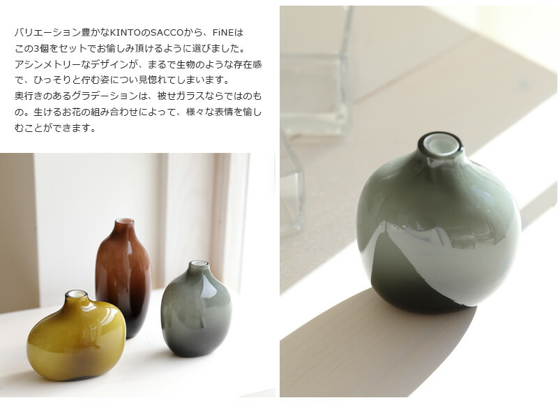 花器 フラワーベース ガラス KINTO アクアカルチャーベース