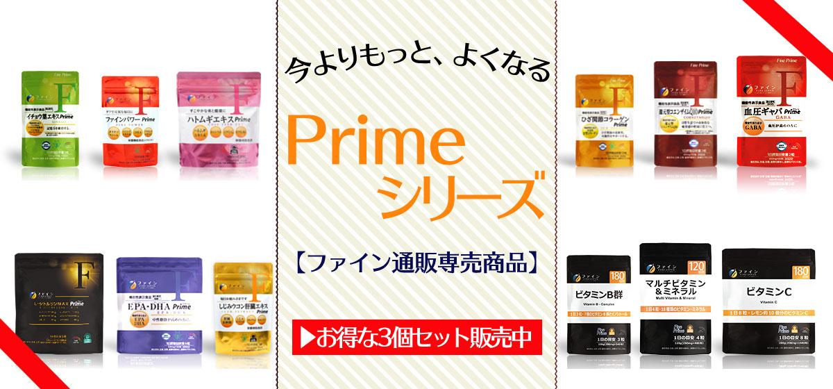 PRIMEシリーズ