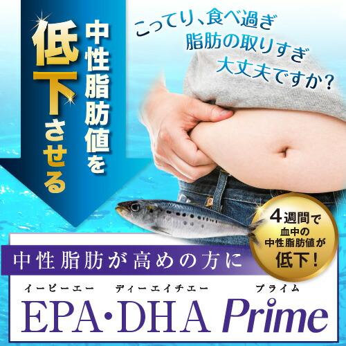 中性脂肪が高めの方に。「EPA・DHA Prime」