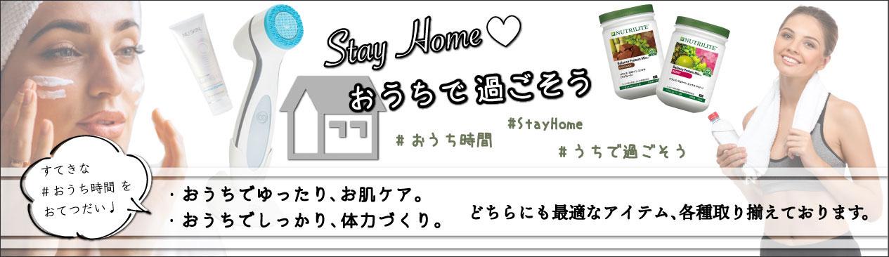 StayHome おうちで過ごそう