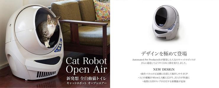 キャットロボット オープンエアー 猫の全自動トイレ