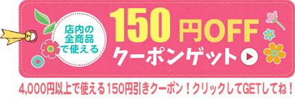 150円引き
