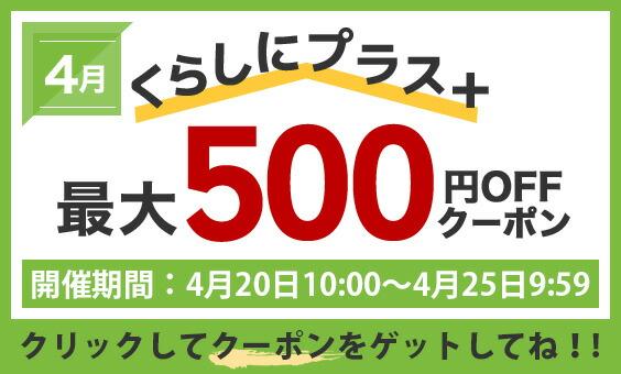 くらしにプラス+ 最大500円OFFクーポン