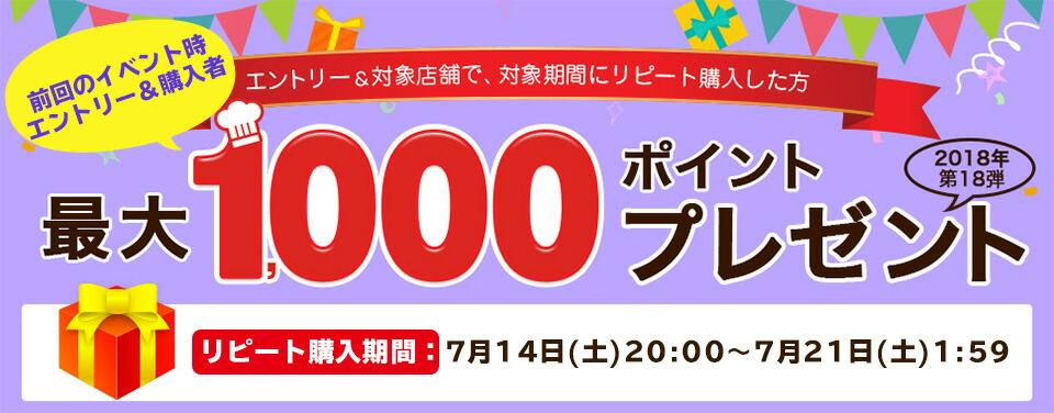 1000ポイントプレゼント