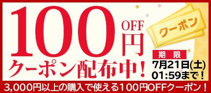 100円引き