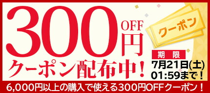 300円引き
