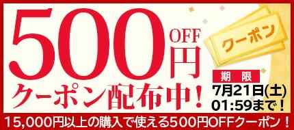 500円引き