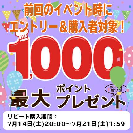 最大1,000ポイントプレゼント!