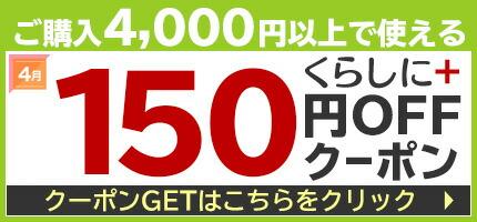 150円クーポン