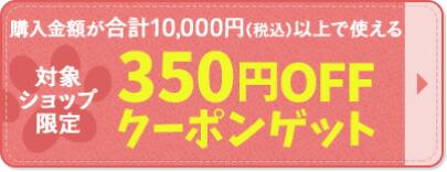 350円引き