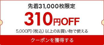 310円引き