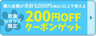 200円引き