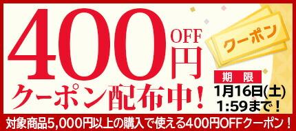 400円クーポン