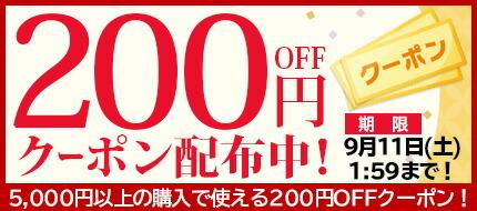 200円クーポン