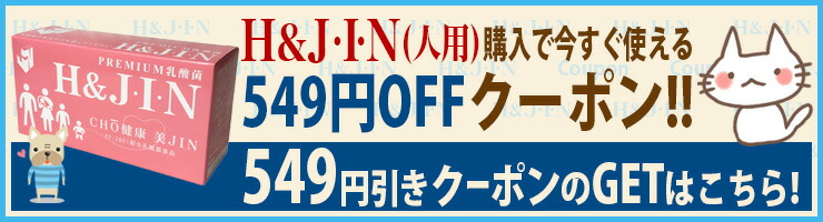 549円引きクーポン!