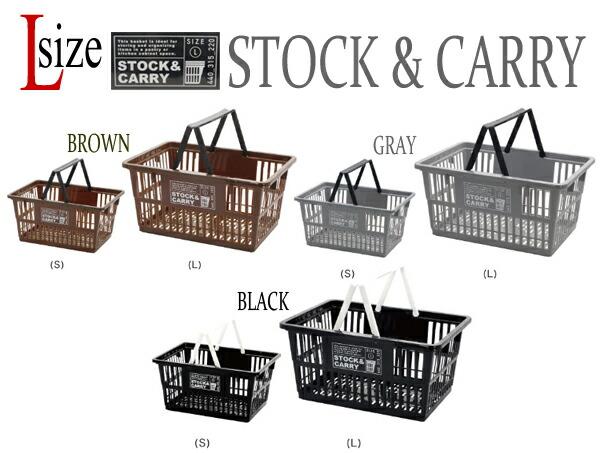 【Lサイズ】STOCK & CARRY(ストック&キャリー) マーケットバスケット/SHOPPING BASKET  【収納スーパー買い物かご】【928】