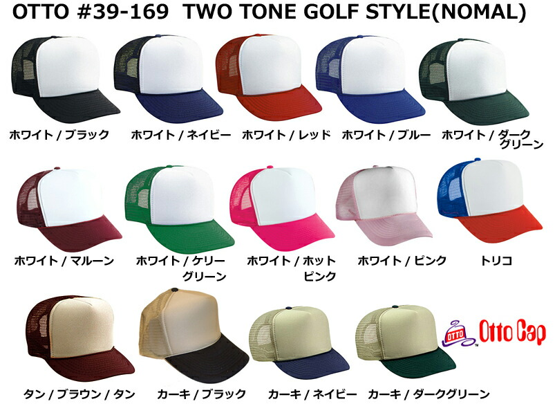 0ab08bc09 [hat, HIGH men Lady's in the summer usually plain OTTO CAP/ Otto cap type  (two-tone) mesh cap snapback OTTO two-tone cap, UV measures) 169