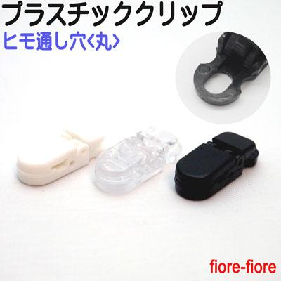 プラスチッククリップ丸紐用30ミリ×11.2ミリ