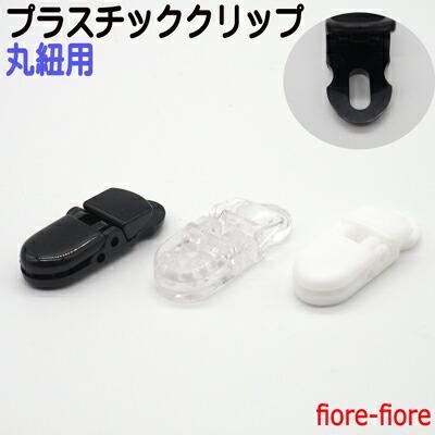 プラスチッククリップ丸紐用36ミリ×12.5ミリ
