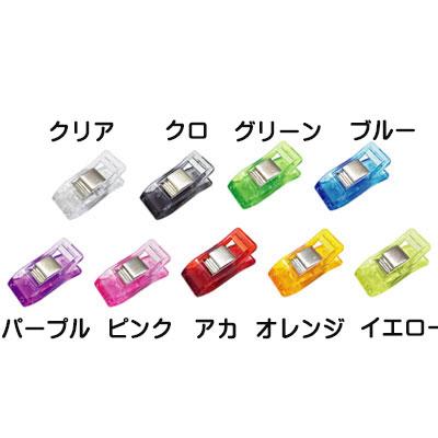 仮止めクリップ ミニクリップ 日本製 11ミリ×26ミリ 9カラー 11ミリ×26ミリ 9カラー