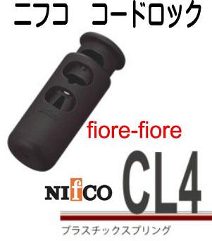 ニフコ nifco コードロック CL-4