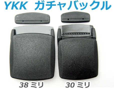 YKKプラスチック ガチャバックルテープエンドセット WB30DA WB38DA