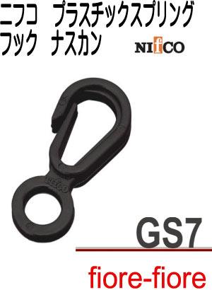 nifco/ニフコ フック クロ GS7-02