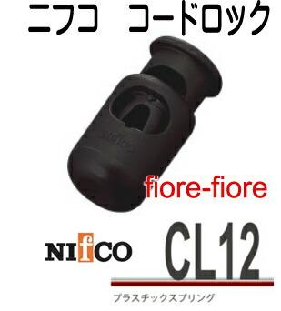 ニフコ nifco コードロック CL-12