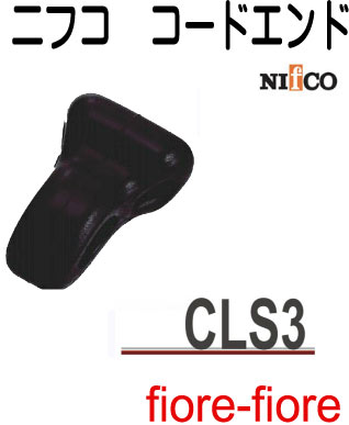 ニフコ nifco コードエンド CLS3