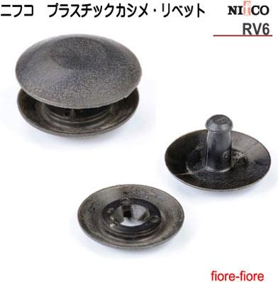 ニフコ/NIFCO プラスチックカシメ/プラスチックリベット RV6