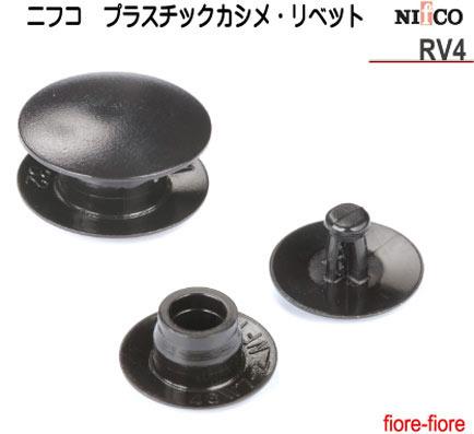 ニフコ/NIFCO プラスチックカシメ/プラスチックリベット RV4
