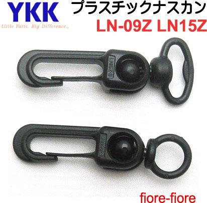 YKK LN09Z LN15Z プラスチックナスカン
