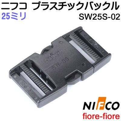 ニフコ NIFCO 25mm クロ SW25S-02 プラスチックバックル パーツ NIFCO,ニフコ サイドリリースバックル